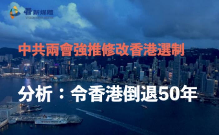 中共兩會強推修改香港選制 分析:令香港倒退50年
