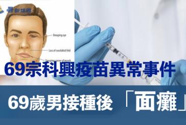 【香港疫情】69宗科興疫苗異常事件 69歲男接種後「面癱」