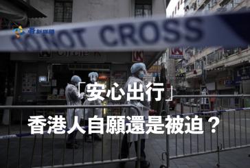 《香港輿論》_《「安心出行」香港人自願還是被迫?》