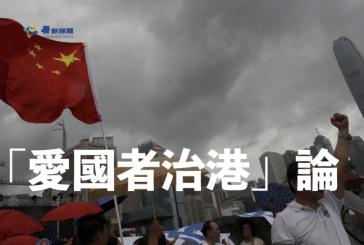 《香港輿論》_《「愛國者治港」論》