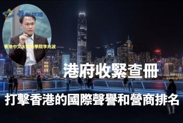 港府收緊查冊 學者:打擊香港的國際聲譽和營商排名
