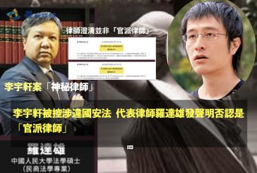 李宇軒被控涉違國安法 代表律師羅達雄發聲明否認是「官派律師」