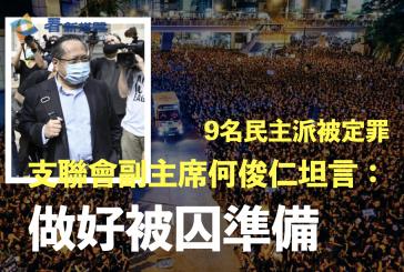 9名民主派被定罪 支聯會副主席何俊仁坦言:做好被囚準備