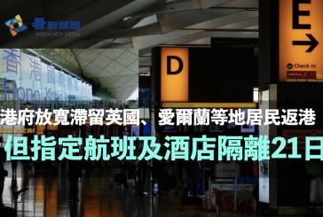 港府放寬滯留英國、愛爾蘭等地居民返港 但指定航班及酒店隔離21日