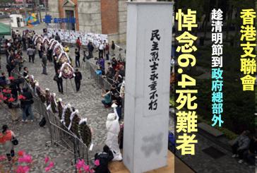 香港支聯會趁清明節到政府總部外悼念6.4死難者