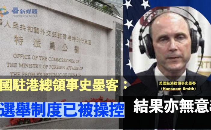 美國駐港總領事史墨客:港選舉制度已被操控 結果亦無意義