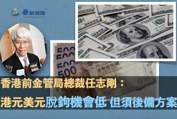 香港前金管局總裁任志剛:港元美元脫鉤機會低 但須後備方案