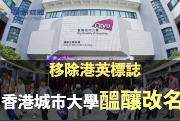 移除港英標誌 香港城市大學醞釀改名