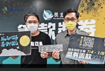 受中共打壓陷入財政危機 香港民主黨賣獎券籌款救亡
