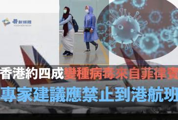 香港約四成變種病毒來自菲律賓 專家建議應禁止到港航班
