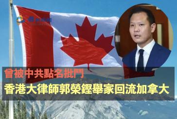 曾被中共點名批鬥 香港大律師郭榮鏗舉家回流加拿大