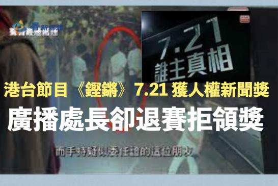 港台節目《鏗鏘》7.21 獲人權新聞獎 廣播處長卻退賽拒領獎