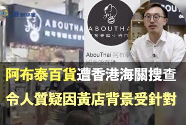 阿布泰百貨遭香港海關搜查 令人質疑因黃店背景受針對