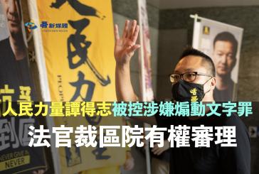 人民力量副主席譚得志被控涉嫌煽動文字罪  法官裁區院有權審理