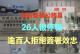 港府整頓公務員 26人被停職 逾百人拒絕簽署效忠