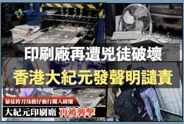 香港大紀元印刷廠再遭兇徒破壞