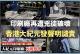 香港「大紀元」印刷廠再遭兇徒破壞