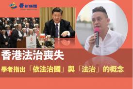 香港法治喪失 學者指出「依法治國」與「法治」的概念