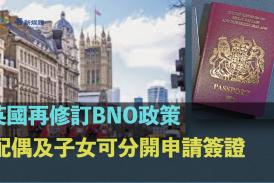 英國再修訂BNO政策 配偶及子女可分開申請簽證