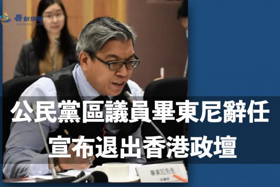 公民黨區議員畢東尼辭任 宣布退出香港政壇