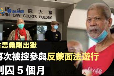 古思堯剛出獄 再次被控參與反蒙面法遊行 判囚 5 個月