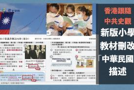 香港跟隨中共史觀 新版小學教材刪改「中華民國」描述