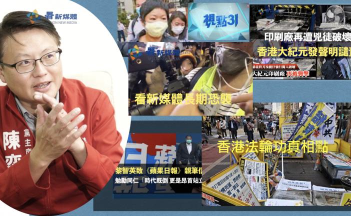香港多個傳媒接連遭打壓 台灣政黨主席陳奕齊:中共害怕真相暴露