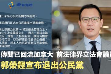 傳聞已回流加拿大 前法律界立法會議員郭榮鏗宣布退出公民黨