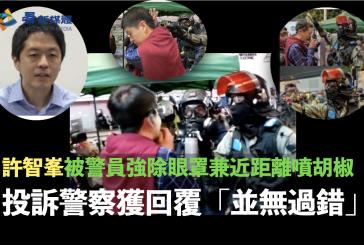 許智峯被警員強除眼罩兼近距離噴胡椒 投訴警察獲回覆「並無過錯」