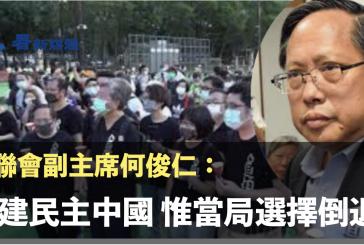 支聯會副主席何俊仁:撐建民主中國 惟當局選擇倒退