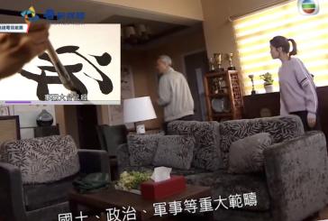 香港TVB電視劇植入「國安日」洗腦宣傳 遭網民怒轟