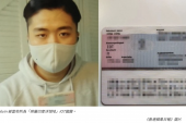 德國政府配合中共 港人BNO護照不獲承認
