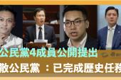 前公民黨4成員公開提出解散公民黨 :已完成歷史任務