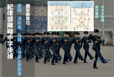 國安教育日   紀律部隊砌中字步操圖  網民驚評議
