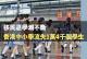 移民退學潮不斷 香港中小學流失1萬4千個學生