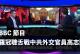 BBC 節目-羅冠聰舌戰中共外交官員高志凱