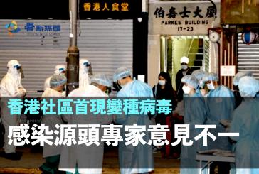 香港社區首現變種病毒 感染源頭專家意見不一