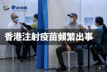 香港注射疫苗頻繁出事