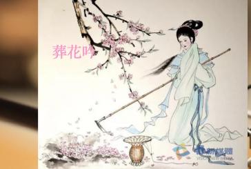 《從穀雨、聯合國中文日說到中國文學的精髓紅樓夢、李後主詞》
