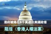 【美國遊說】港府被揭花8千萬遊說美國政客 阻擋《香港人權法案》