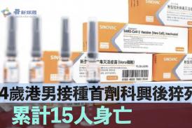 【香港疫苗】54歲港男接種首劑科興後猝死 累計15人身亡