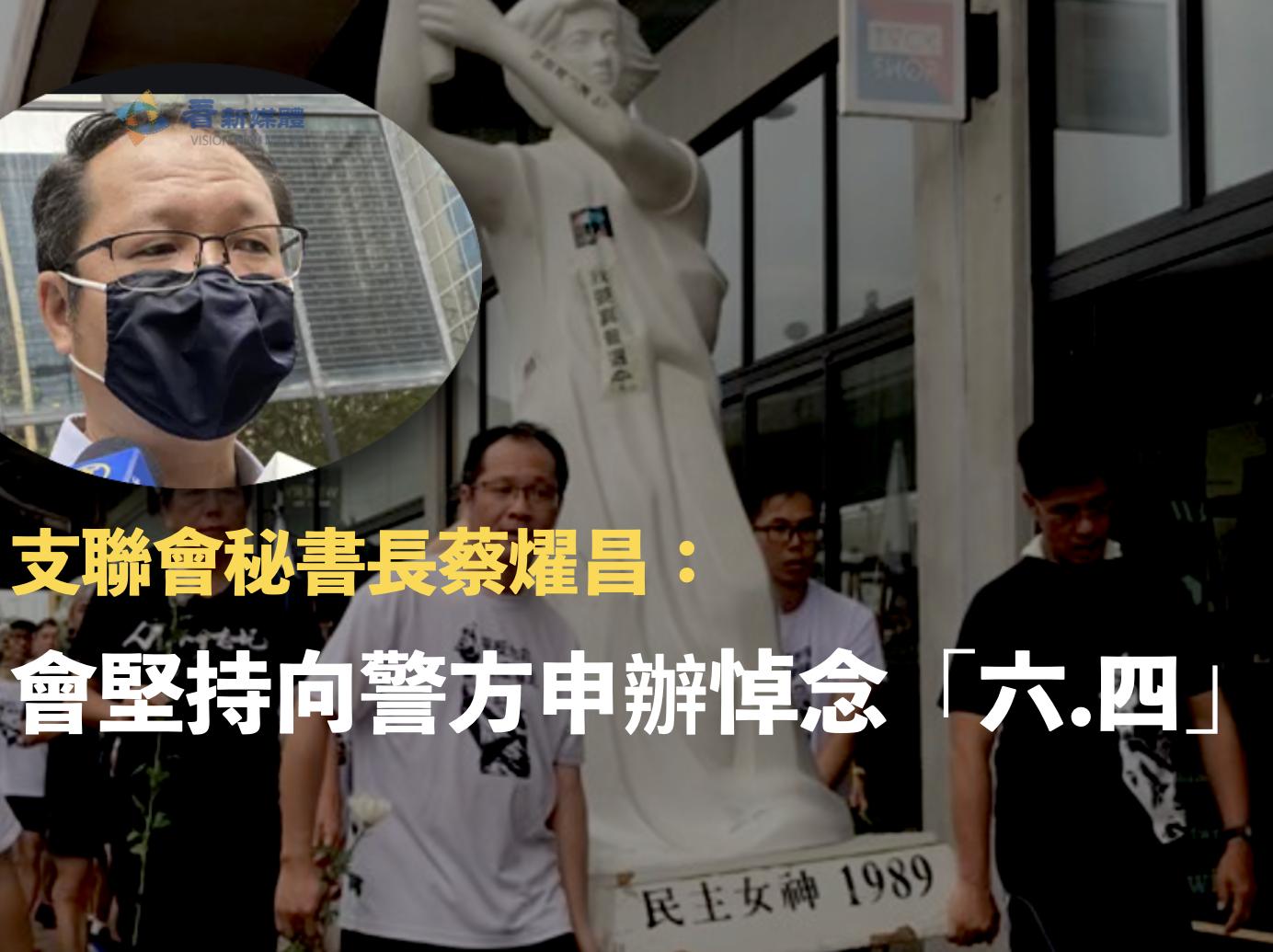 支聯會秘書長蔡燿昌:會堅持向警方申辦悼念「六.四」