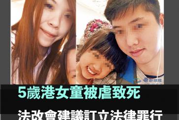 5歲港女童被虐致死 法改會建議訂立法律罪行