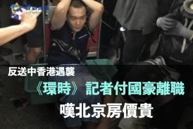 反送中香港遇襲《環時》記者付國豪離職 嘆北京房價貴