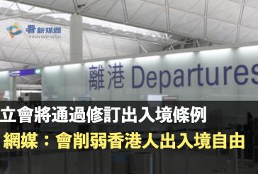 立會將通過修訂出入境條例  網媒:會削弱香港人出入境自由