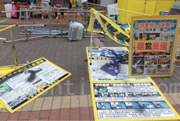 香港法輪功真相點遭刑毀 警方拘捕8名涉案者
