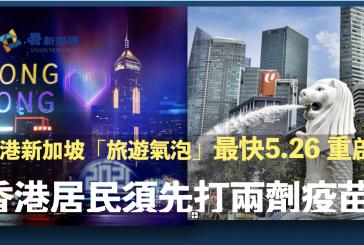 香港新加坡「旅遊氣泡」5.26 重啟 香港居民須先打兩劑疫苗
