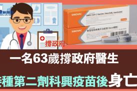 一名63歲撐政府醫生接種第二劑科興疫苗後身亡