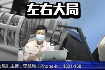 網媒名嘴李慧玲宣佈封麥 繼續用文字與港人同行