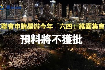 港媒:支聯會申請舉辦今年「六四」維園集會 預料將不獲批